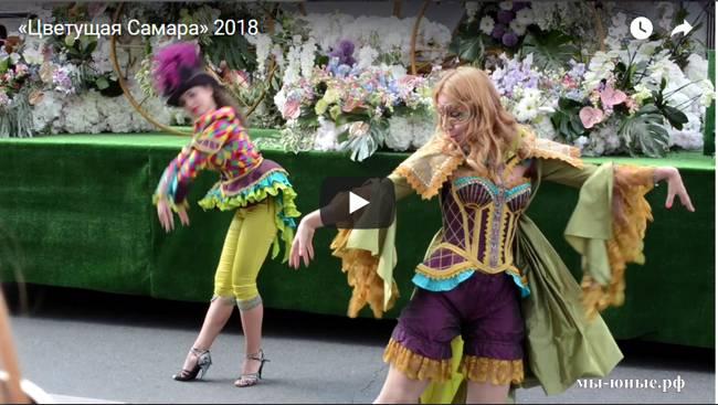 ежегодный фестиваль цветов «Цветущая Самара»