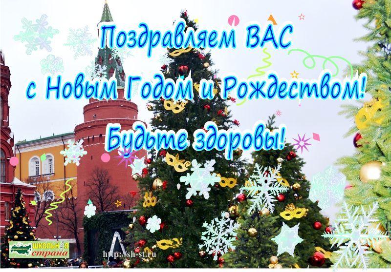 С Новым Годом и Рождеством! 2018