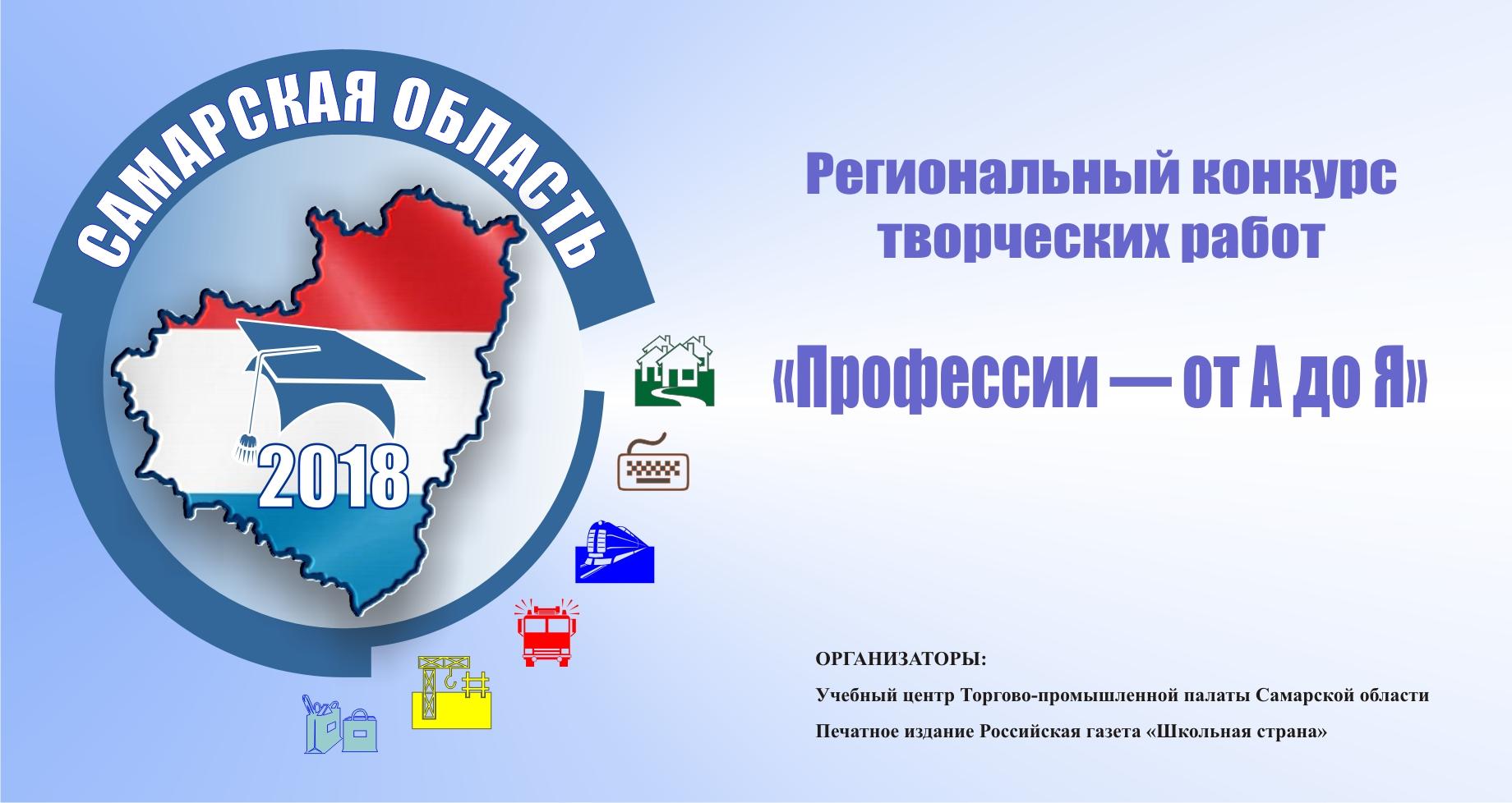 Региональный конкурс «Профессии — от А до Я»