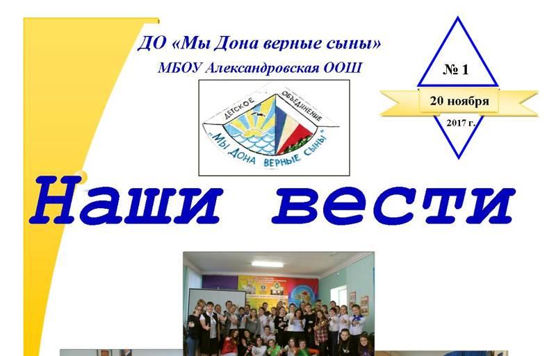 Школьная газета «НАШИ ВЕСТИ»