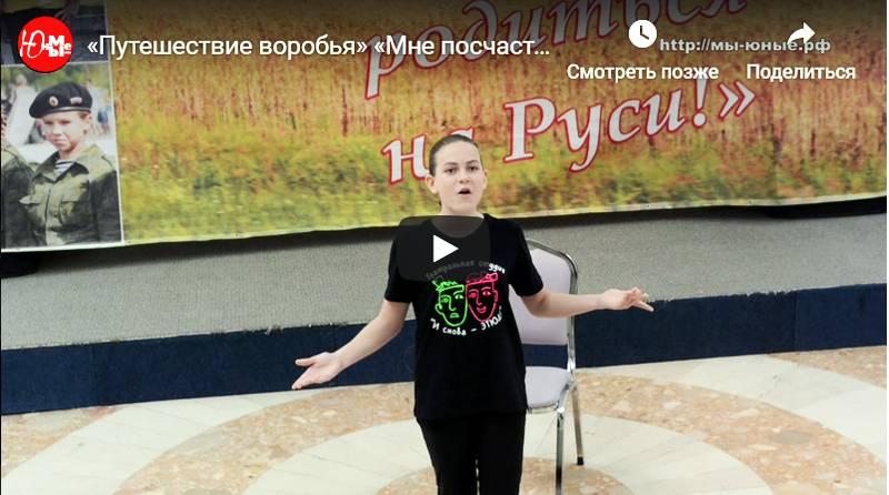 «Путешествие воробья» - «Мне посчастливилось родиться на Руси!» 2019 г.