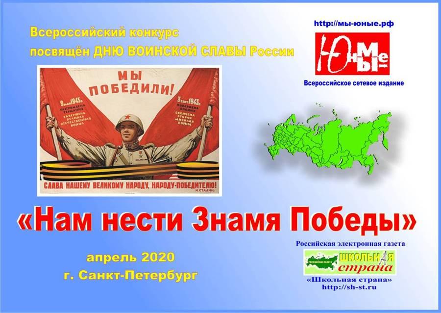 """плакат """"Нам нести Знамя Победы"""""""