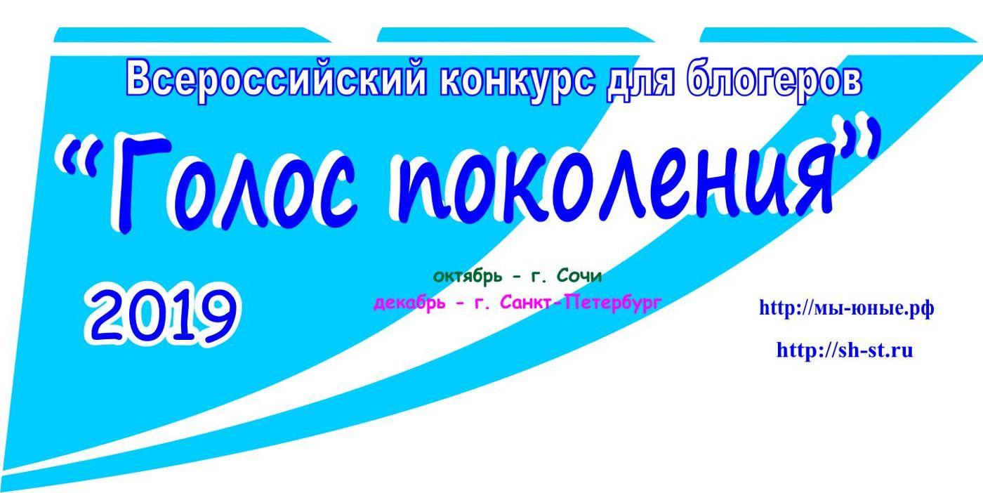 Плакат конкурс для блогеров Голос поколения