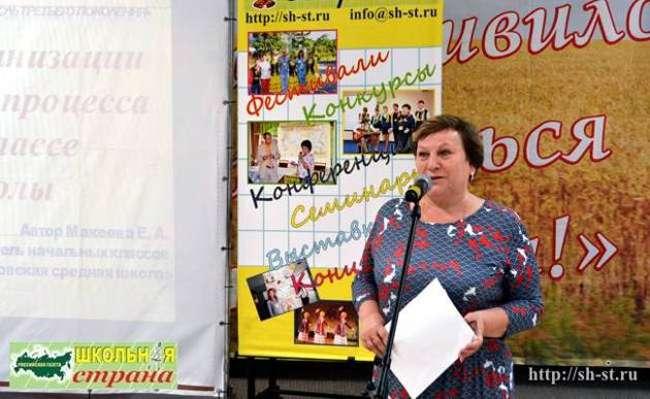 Макеева Елена Анатольевна, педагогическая конференция, школьная страна