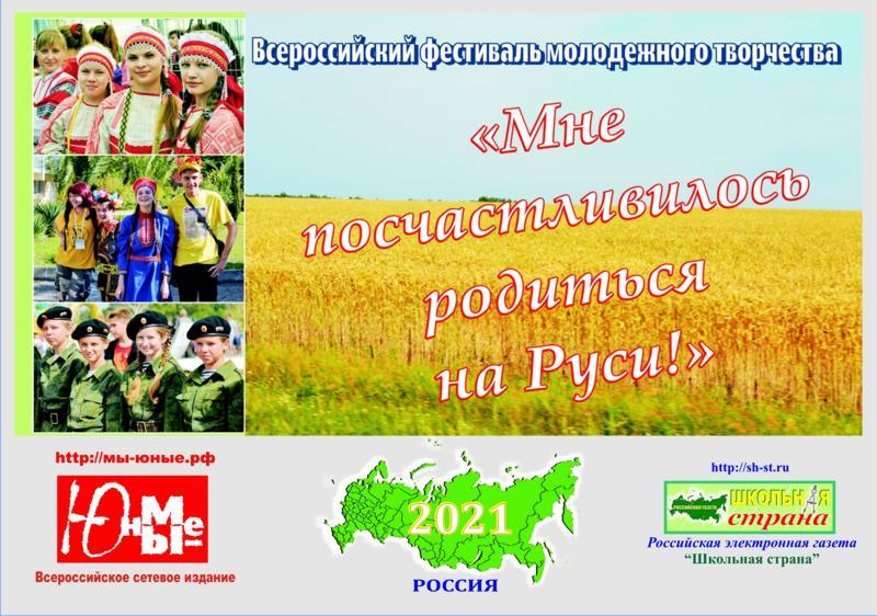 """плакат фестиваля """"Мне посчастливилось"""" - 2021"""