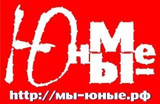 логотип мы-юные.рф