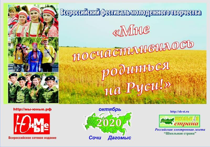 Плакат «Мне посчастливилось родиться на Руси!» 2020