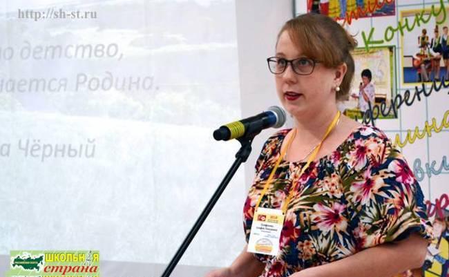 педагогическая конференция, Епифанова А.Т., школьная страна