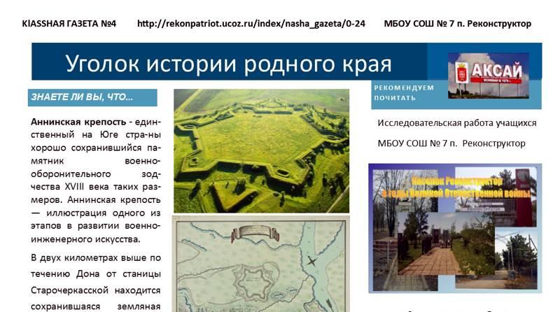школьная газета KLASSНАЯ ГАЗЕТА