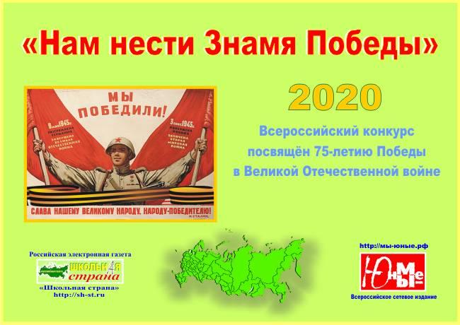 плакат «Нам нести Знамя Победы» 2020