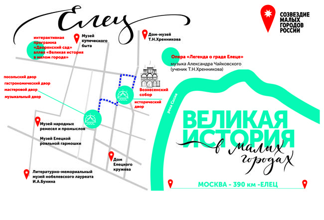 V Фестиваль малых городов, Елец, июнь 2019