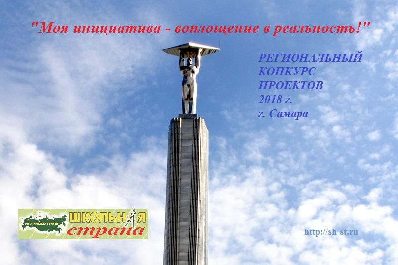 """Региональный конкурс """"Моя инициатива..."""" март 2018"""