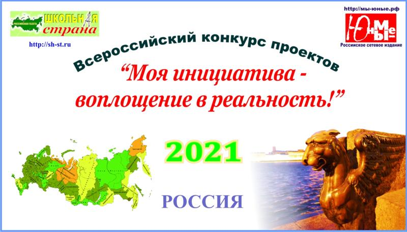 плакат конкурса Моя инициатива 2021