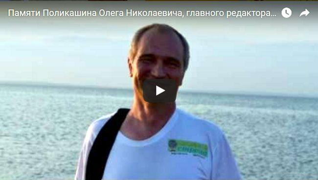 Памяти Поликашина О.Н. (1962-2016)