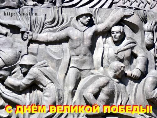 75-летие Великой Победы, школьная страна