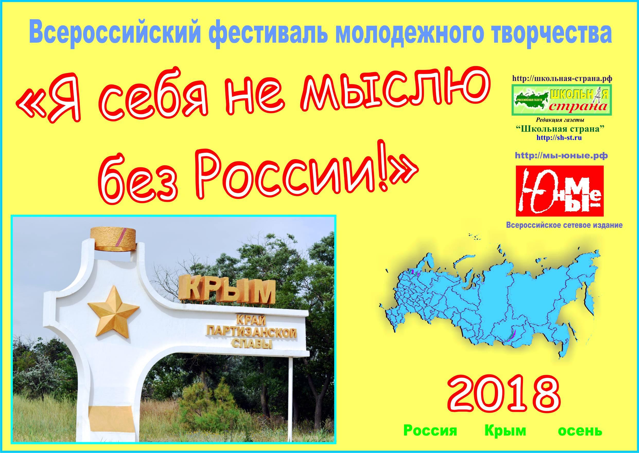 Всероссийский фестиваль молодежного творчества «Я себя не мыслю без России!» 2018