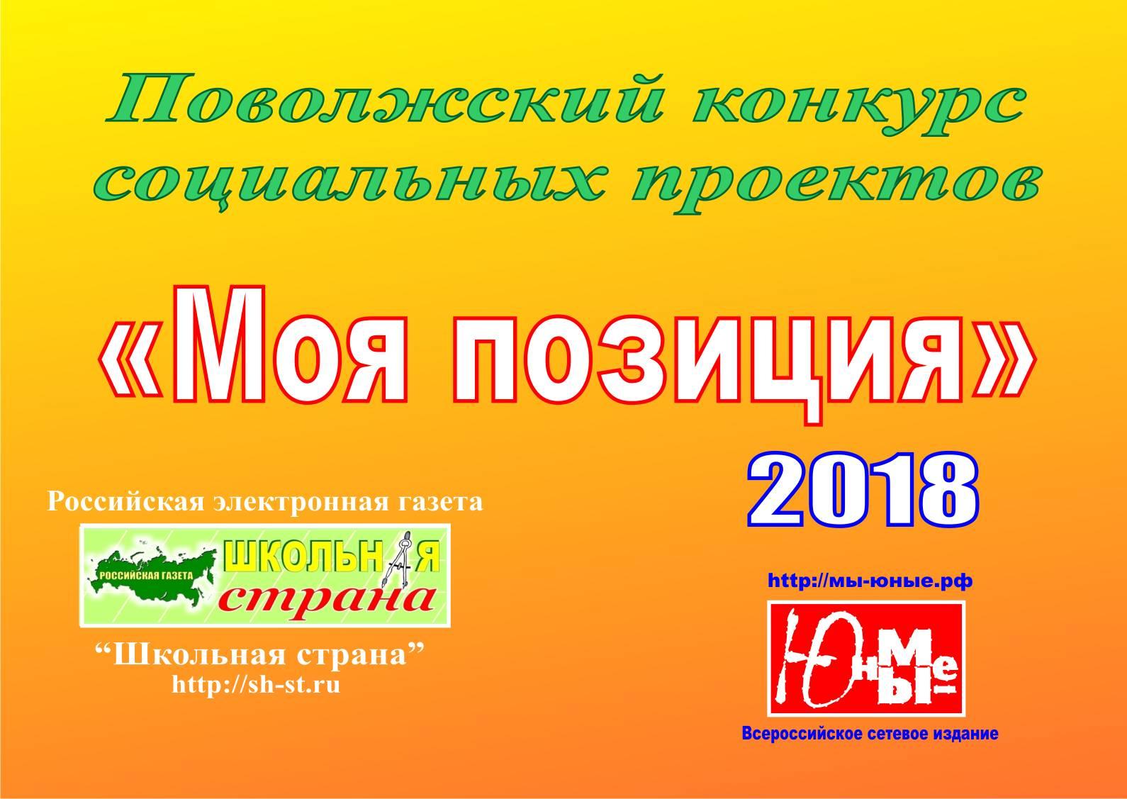 Поволжский конкурс социальных проектов «Моя позиция»