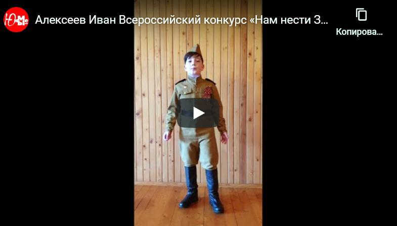 Алексеев Иван, Всероссийский конкурс «Нам нести Знамя Победы»