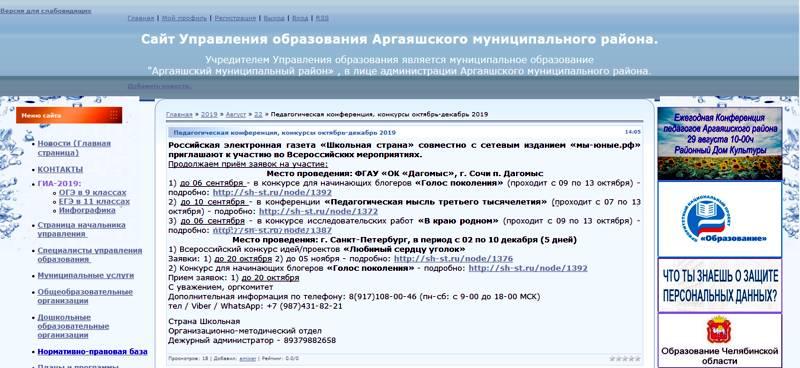 сайт Управления образования Аргаяшского муниципального района