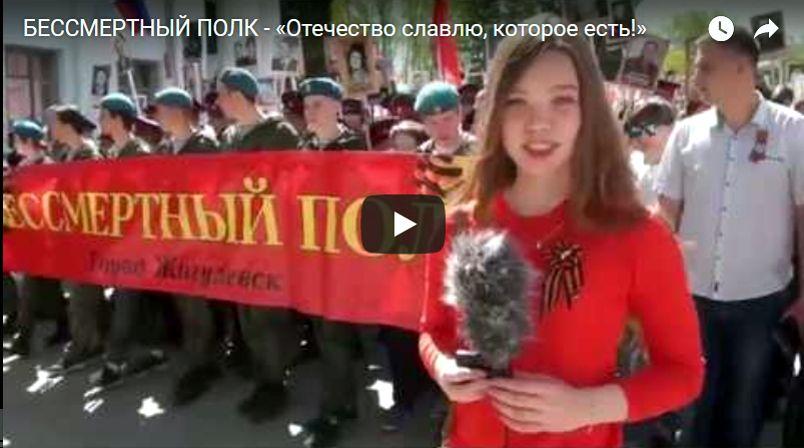 мы-юныеюрф «Бессмертный полк» в Жигулёвске