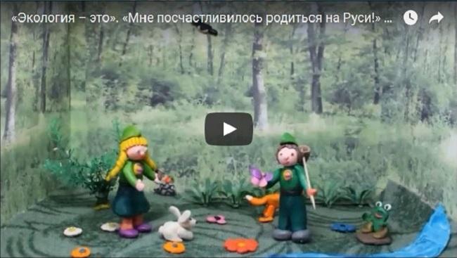 Мультфильм «Экология – это»