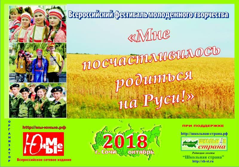 Всероссийский фестиваль молодежного творчества «Мне посчастливилось родиться на Руси!» 2018