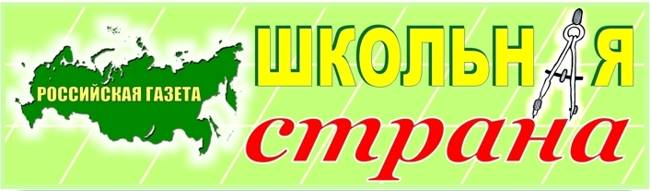 """""""Школьная страна"""" электронная газета газета"""