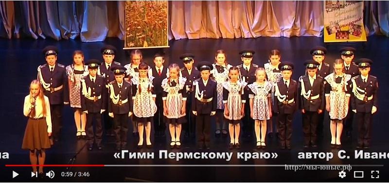 «Гимн Пермскому краю»