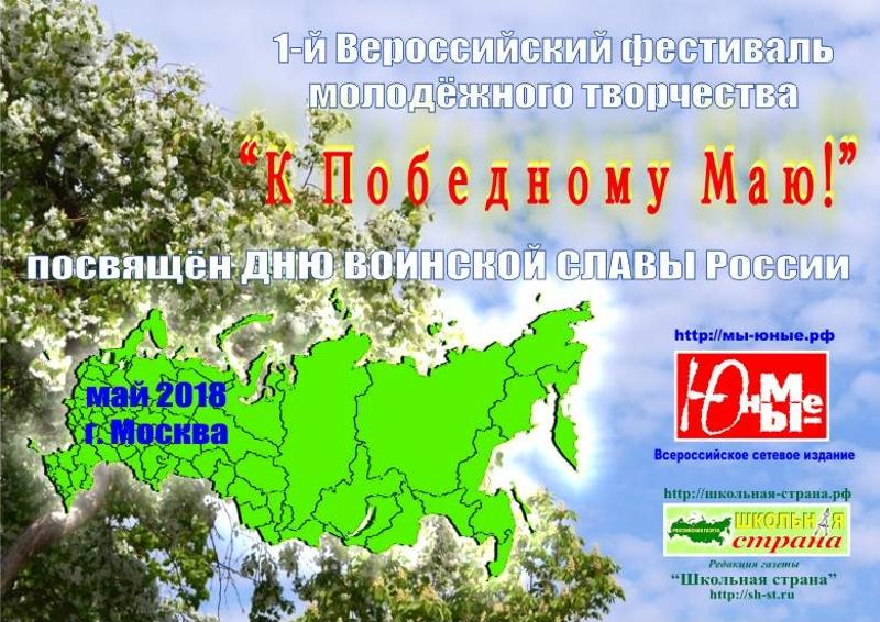 Всероссийский фестиваль молодежного творчества «К ПОБЕДНОМУ МАЮ!» 2018