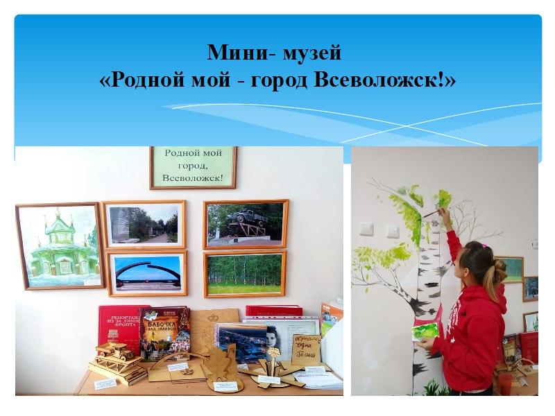 мини-музей