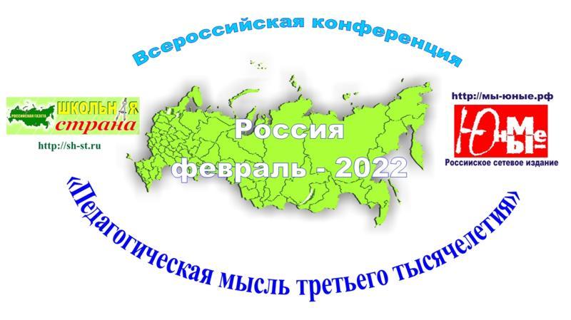 Педагогическая мысль третьего тысячелетия 2022