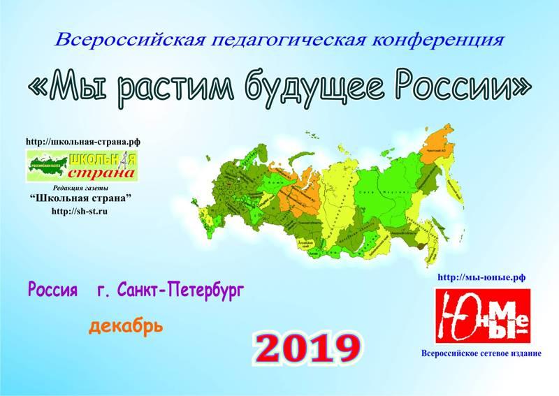 Мы растим будущее России - Конференция