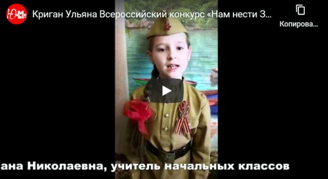 Криган Ульяна, Всероссийский конкурс «Нам нести Знамя Победы»