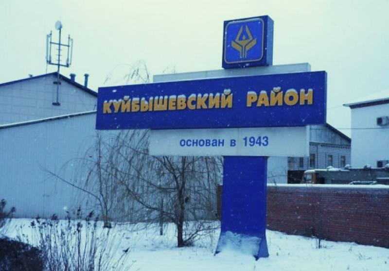 Самара Куйбышевский район