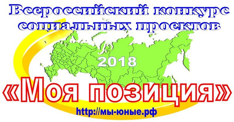Всероссийский конкурс «Моя позиция» - мы-юные
