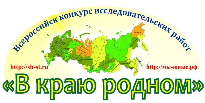 Всероссийский конкурс «В краю родном» - Школьная страна