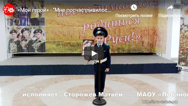 М. Сторожев стихотворение «Мой герой». Школьная страна