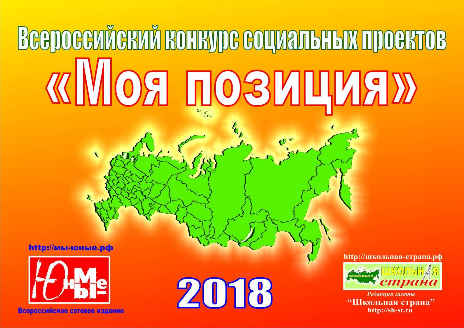 Всероссийский конкурс социальных проектов «Моя позиция»