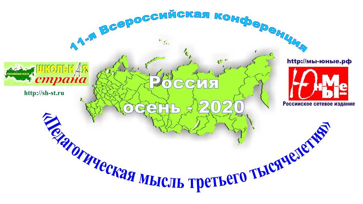 Педагогическая мысль третьего тысячелетия 2020