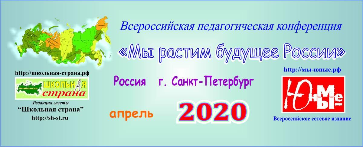 Мы растим будущее России 2020