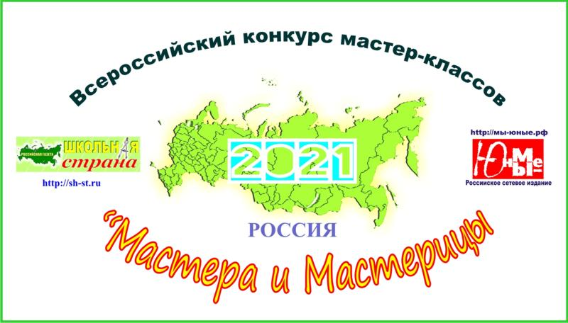 плакат Мастера 2021