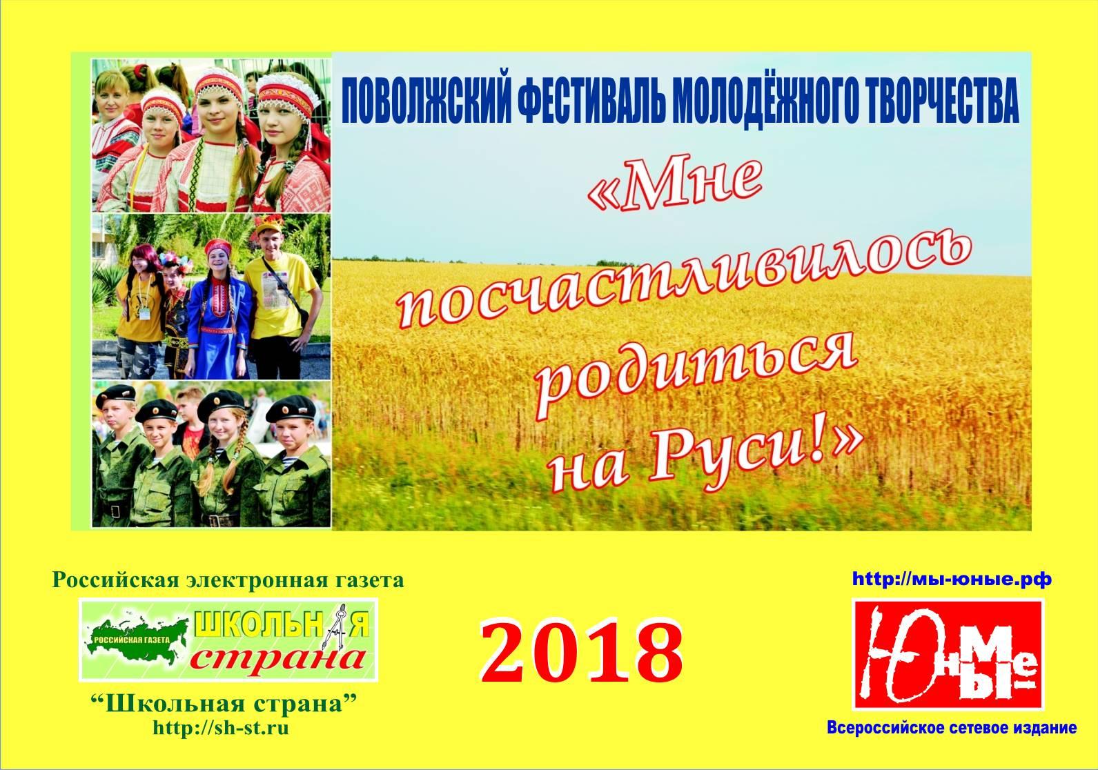 Поволжский фестиваль молодежного творчества Мне посчастливилось родиться на Руси!» 2018