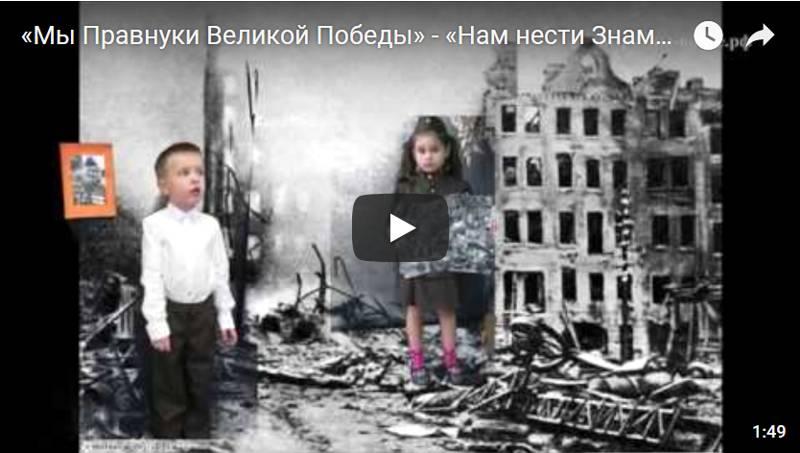 «Мы Правнуки Великой Победы» - Нам нести Знамя Победы