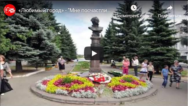 Видеосюжет «Любимый город»