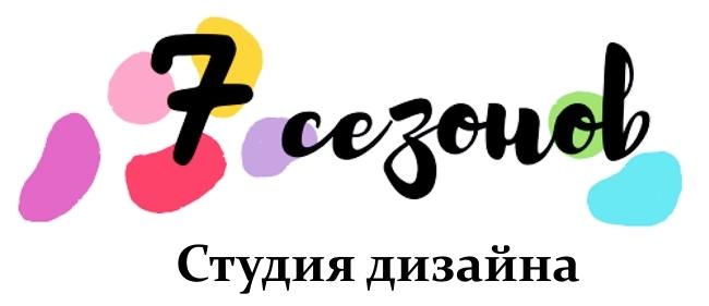 """""""7 сезонов"""" студия дизайна"""