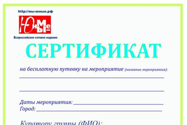 Сертификат на путевку куратору группы