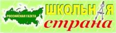"""Газета """"Школьная страна"""""""