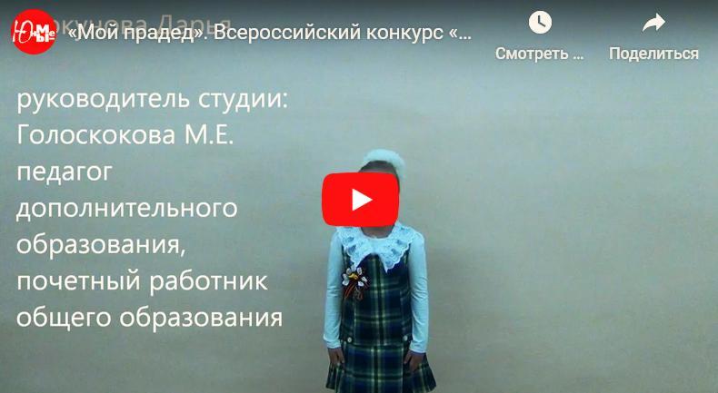 Стокунова Дарья, «Мой прадед»