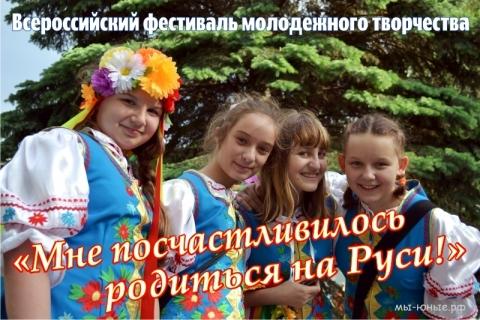 Мне посчастливилось родиться на Руси Всероссийский фестиваль 2015 года