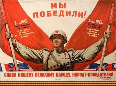 Нам нести Знамя Победы
